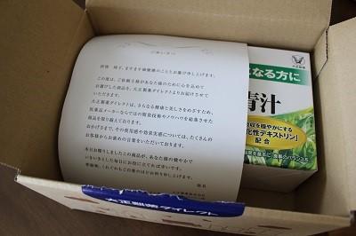 大正製薬大麦若葉青汁箱の中身