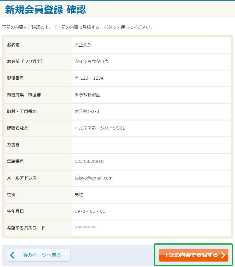 大正製薬会員登録確認画面