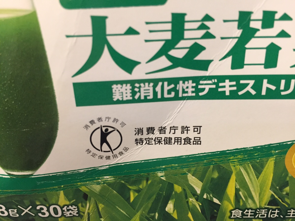 トクホを取得している大麦若葉青汁デキストリン