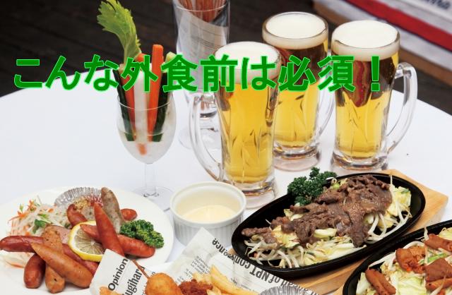 大正製薬大麦若葉青汁キトサンは外食前に飲む
