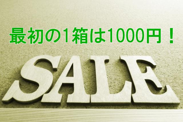 大麦若葉青汁キトサンは1000円で買える