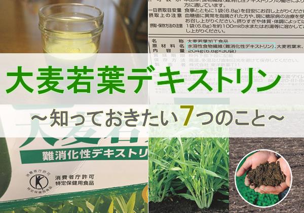 大正製薬 大麦若葉青汁デキストリンの詳細