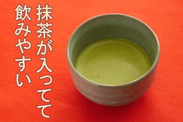 大麦若葉青汁キトサンには抹茶が入っている