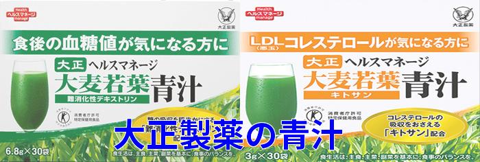大正製薬の大麦若葉青汁デキストリンとキトサン